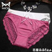 內褲 MiiOW/貓人性感蕾絲花邊透氣舒適女士內褲 『快速出貨』