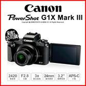 Canon G1X MARKIII M3 類單 相機 APS-C 翻轉螢幕 大光圈 公司貨【送32G原電~8/31】★24期免運費★薪創數位