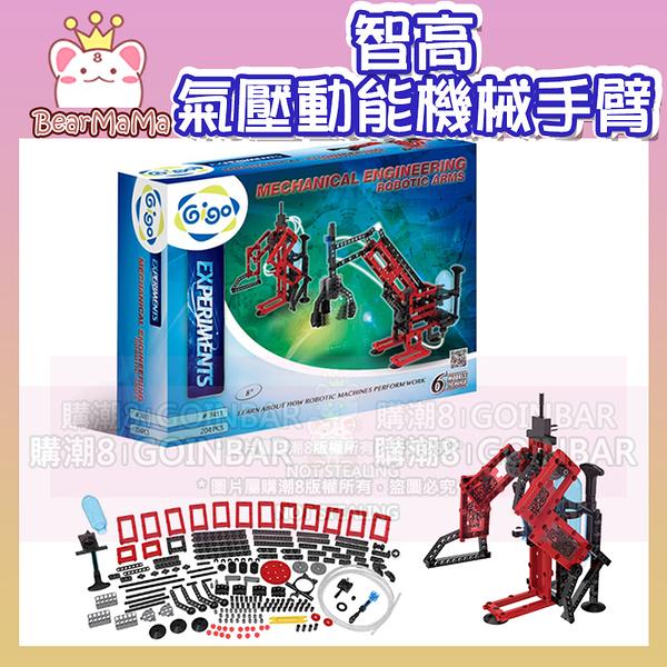 智高氣壓動能機械手臂積木 #7411 GIGO 科學玩具(購潮8)