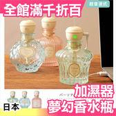 【小福部屋】日本 Bruno vidrio USB 精油 香薰 夢幻香水瓶 加濕器 冬季 保濕 禮物【新品上架】