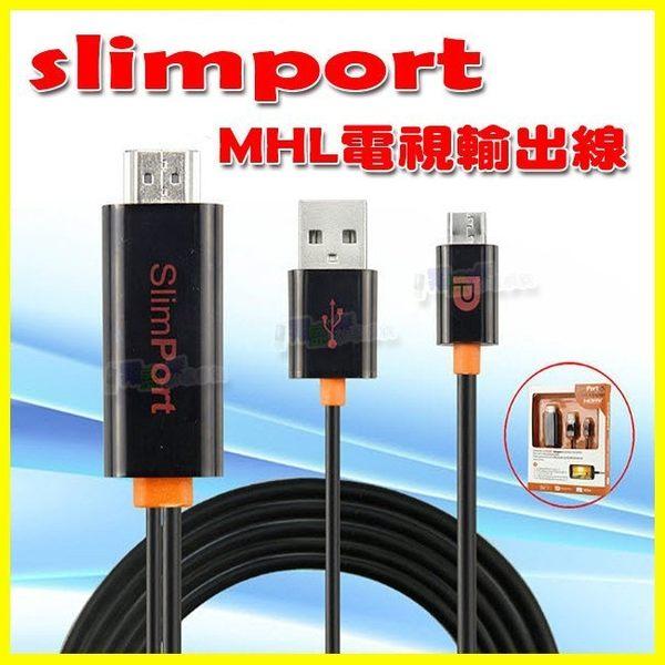 Slimport MyDP HDMI MHL LG G2 G3 ASUS Padfone S A80 A86 Nexus