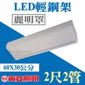 東亞 20W LED輕鋼架 2尺2管 麗明罩 含燈罩 T-BAR 附原廠LED燈管【奇亮科技】LTT-2236AA