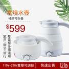折疊電熱水壺 雙壓可調節折疊水壺矽膠電熱水壺旅行迷你自動保溫便攜式110V/220V水壺