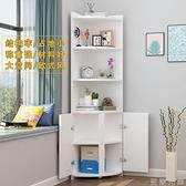 角櫃 轉角櫃牆角櫃子現代簡約拐角邊角三角形收納櫃客廳臥室角落置物架WD 至簡元素