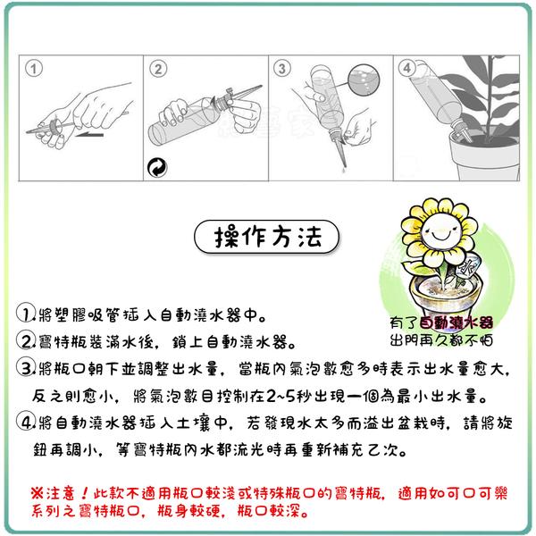【綠藝家】可調式盆栽自動澆水器36入/組