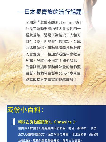 草本之家-優護能左旋麩醯胺酸180gX1罐