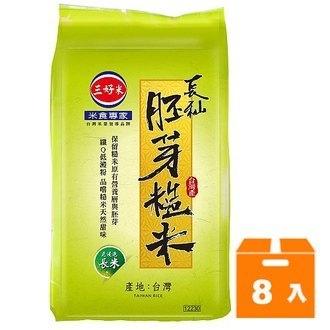 三好米 長秈胚芽糙米 3kg (8入)/箱【康鄰超市】