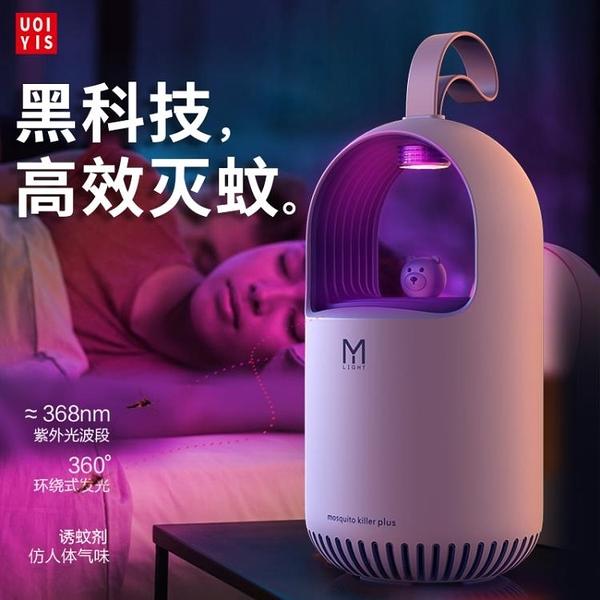 滅蚊燈家用室內臥室靜音驅蚊器物理滅蚊神器光波蚊蟲驅除一掃光嬰兒插電無味捕蚊 夢幻小鎮