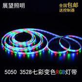 LED燈帶12V 5050 3528七彩三色RGB遙控變色跑馬燈條KTV閃光軟燈帶第一個 萬客城