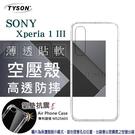 【愛瘋潮】索尼 SONY Xperia 1 III 高透空壓殼 防摔殼 氣墊殼 軟殼 手機殼 防撞殼