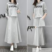 長款衛衣兩件套時尚寬鬆顯瘦潮2020韓版秋季休閒女裙套裝裙 母親節特惠