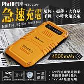 飛樂 EBC-100 大黃蜂 救車行動電源