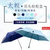 【雨傘王Umbrellaking-終身免費維修】BigRed太輕/絢彩版/6色/手開折傘/H&D 東稻家居