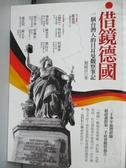 【書寶二手書T4/社會_NFQ】借鏡德國-一個台灣人的日耳曼觀察筆記_劉威良