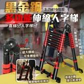 黑金鋼多功能伸縮人字梯 3.7M款 三層塗層保護 鋁合金摺疊梯工具梯【AH0605】《約翰家庭百貨