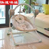 電動嬰兒床出口嬰兒搖椅電動安撫躺椅寶寶搖籃床折疊秋千搖搖椅哄睡神器加大 春生雜貨鋪
