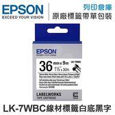 EPSON C53S657902 LK-7WBC 線材標籤系列白底黑字標籤帶(寬度36mm) /適用 LW-900 / LW-1000