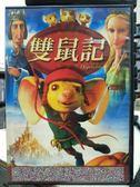 挖寶二手片-Y29-002-正版DVD-動畫【雙鼠記】-國英語發音