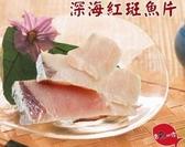 【南紡購物中心】《賣魚的家》深海紅斑魚片 10包組