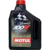 MOTUL 300V LeMans 20W-60 雙酯全合成競技機油