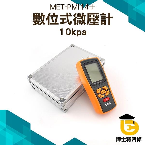 掌上型壓差計 氣壓測量 氣體壓力計 可傳輸電腦 微壓壓力表 數位式微壓計 測壓儀壓力計