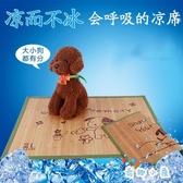 寵物用品 狗狗碳化竹席墊子狗窩冰墊寵物涼席【奇趣小屋】