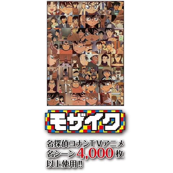 日本原裝進口1000片拼圖名偵探柯南 馬賽克藝術 ( 50x75 cm )