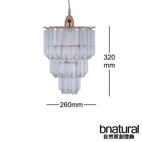 bnatural 法國金透明壓克立吊燈(BNL00067)