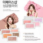 韓國THE FACE SHOP 絲滑粉嫩腮紅(3.3g) 7款可選【小三美日】