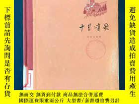 二手書博民逛書店罕見百年書屋:十月頌歌(1958年硬精裝)Y228095 北京出