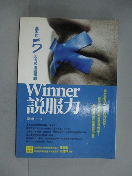 【書寶二手書T7/溝通_HFP】Winner說服力─贏家的5大有效溝通策略_譚子樂