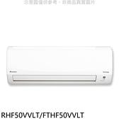 【南紡購物中心】大金【RHF50VVLT/FTHF50VVLT】變頻冷暖經典分離式冷氣8坪