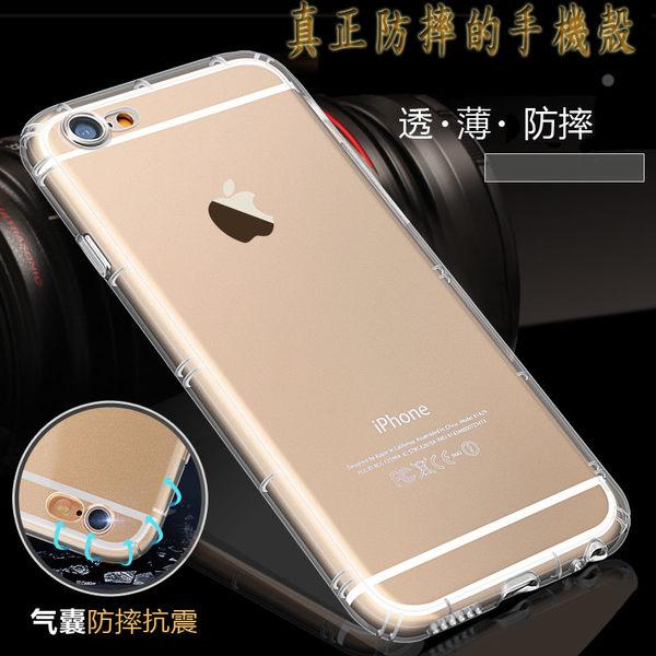 氣墊空壓殼加厚防摔軟套Apple iPhone 6 Plus(5.5寸)/6/6s(4.7寸)/ 5/5S/SE手機殼 手機套 保護殼