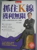 【書寶二手書T1/股票_IRS】抓住K線獲利無限_朱家泓