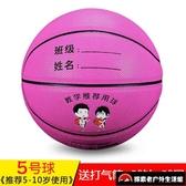 兒童籃球幼兒園小學生專用5號4號小孩藍球7號室外水泥地耐磨軟皮【探索者戶外生活館】
