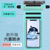 手機防水袋潛水手機套觸屏通用游泳防水手機殼【YYJ-1308】