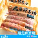 【台北魚市】飛魚卵香腸 300g...
