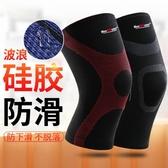 跑步護膝男士運動專業夏季薄款
