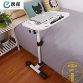 懶人電腦桌床上書桌移動小桌子可旋轉升降床邊桌【雲木雜貨】