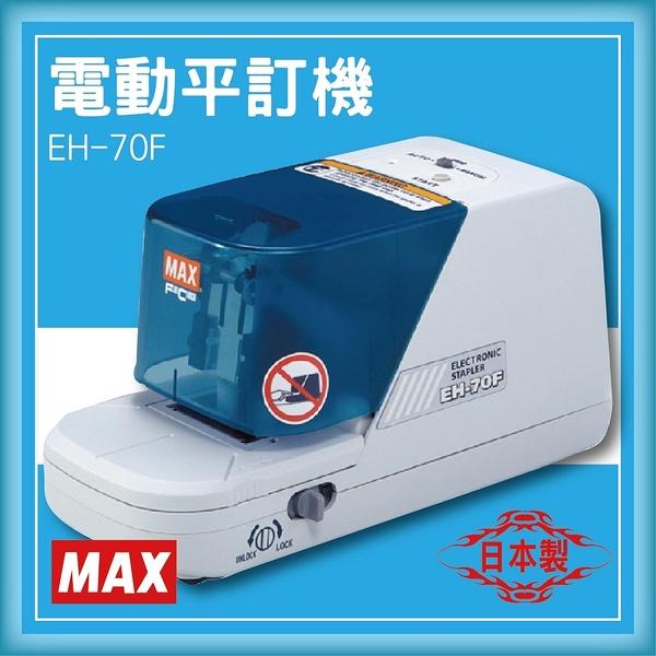 【限時特價】MAX EH-70F 電動平訂機[釘書機/訂書針/工商日誌/燙金/印刷/裝訂]