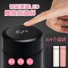 智能測溫LED不鏽鋼觸摸保溫杯500ml(顏色任選)