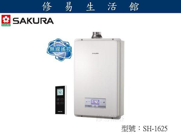《修易生活館》 SAKURA櫻花SH-1625 強制排氣電腦恆溫 1625 (基本安裝費800元安裝人員收取)