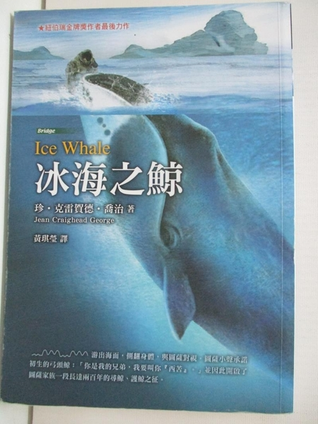 【書寶二手書T2/兒童文學_BET】冰海之鯨_珍‧克雷賀德‧喬治,  黃琪瑩