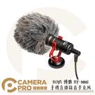 ◎相機專家◎ BOYA 博雅 BY-MM1 手機直播錄音麥克風 攝像機DV單眼相機 錄音 手機直播 公司貨