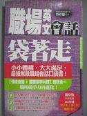 【書寶二手書T9/語言學習_NGY】職場英文會話袋著走_曾婷郁_附MP3光碟