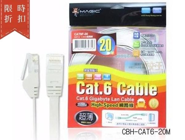 【尋寶趣】Cat.6 超薄 扁線 Hight-Speed 網路線 20米 RJ45 CBH-CAT6-20M