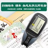 D15英語掃描翻譯筆英語點讀筆掃描翻譯器機詞典筆電子詞典漢字 【全館免運】 YYJ