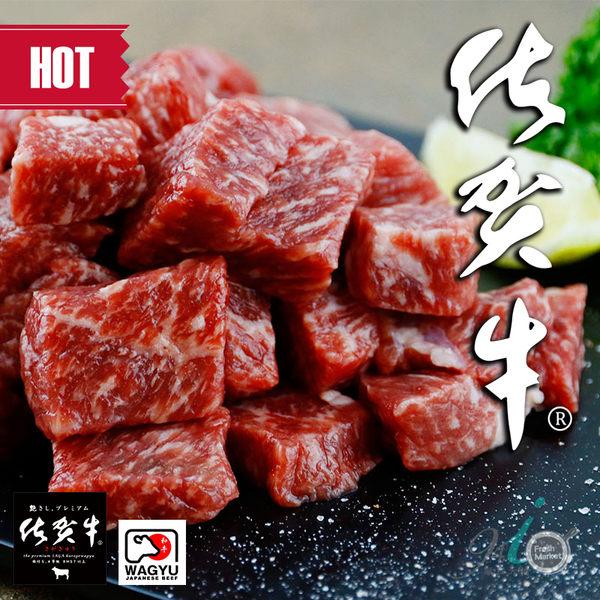 日本嚴選和牛- A5佐賀牛/ 骰子肉 250g