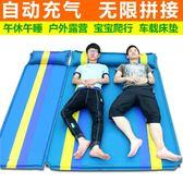 自動充氣墊 戶外帳篷防潮墊加厚單人雙人野外露營地墊 午休睡墊  糖糖日系森女屋