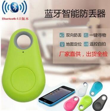 現貨  智能水滴款藍牙防丟器 手機雙向報警 錢包手機防丟 防丟鑰匙扣
